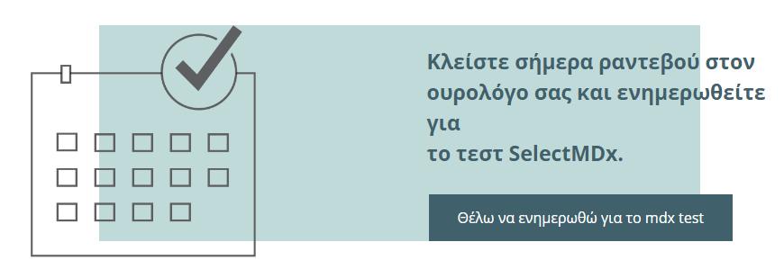 Select_Mdx_test_Gr